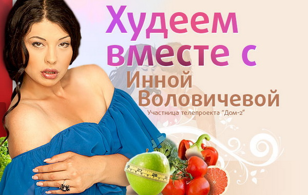 Волшебная диета Инны Воловичевой