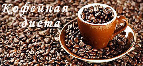 Кофейная диета для похудения.